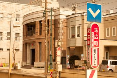 北消防署 末広出張所 | 函館市