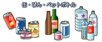 【缶・びん・ペットボトル】再商品化の流れ