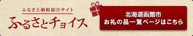 ふるさと納税総合サイトふるさとチョイス 函館市お礼の品一覧ページ